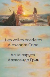 Les Voiles écarlates de Alexandre Grine - livre