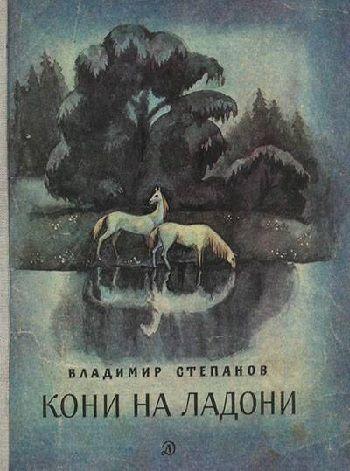 Petites nouvelles russes - couverture de l'ouvrage 'Кони на ладони' de Vladimir Stepanov