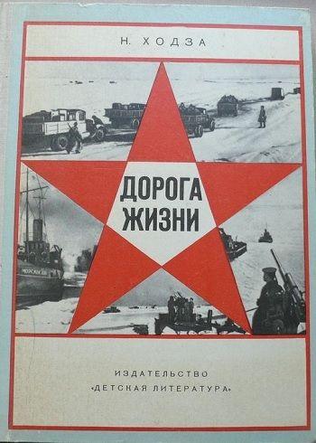 Petites nouvelles russes - Blocus de Léningrad - Дорога Жизни